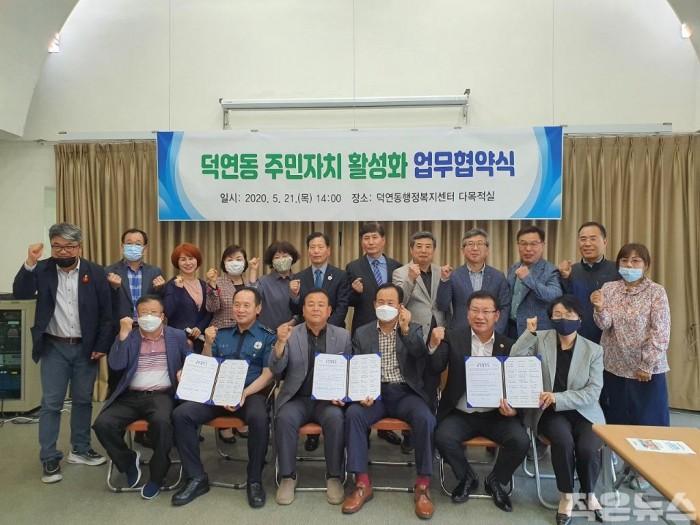 8 덕연동 주민자치업무활성화 상생협약.jpeg