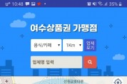 1. 여수시, '여수상품권 가맹점 앱'으로 사용처 쉽게 찾아보세요.jpg