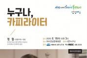 5. 6월 여수아카데미, 대통령의 카피라이터 '정철' 출강.jpg