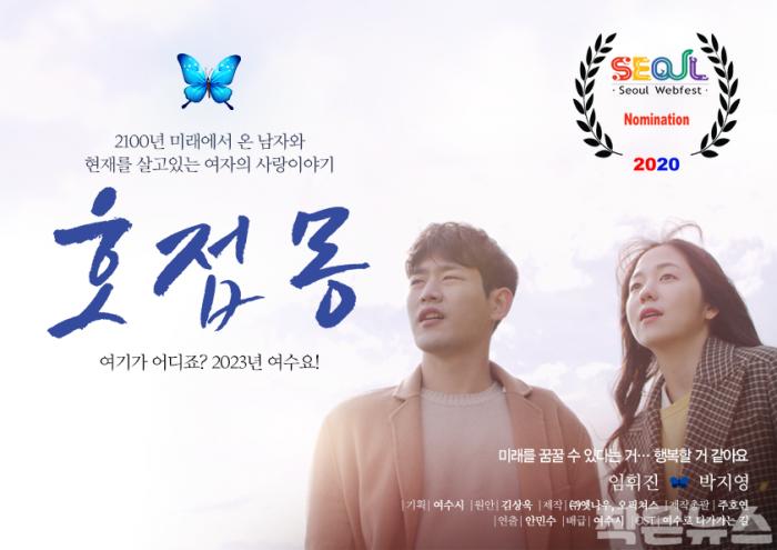 2. 여수시 다섯 번째 웹드라마 '호접몽', 제6회 서울웹페스트 수상후보작 선정.png