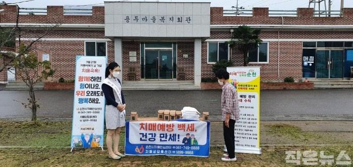 2. 2020 치매안심마을 캠페인 사진(3).jpg