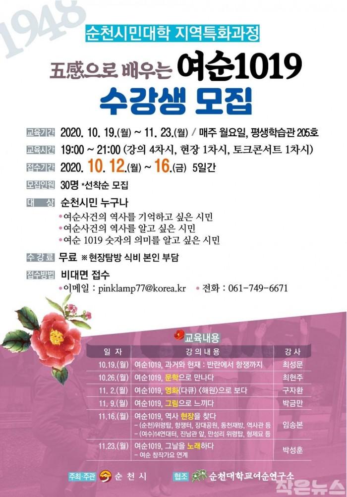 3. 오감으로 배우는 여순1019 홍보물.jpg