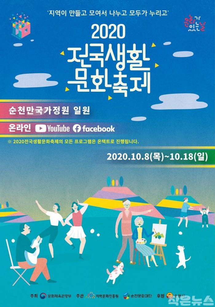 4. 2020전국생활문화축제_포스터.jpg