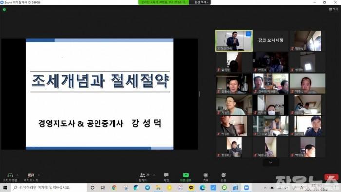 5. 귀농귀촌 온라인 교육사진2(수정).jpg