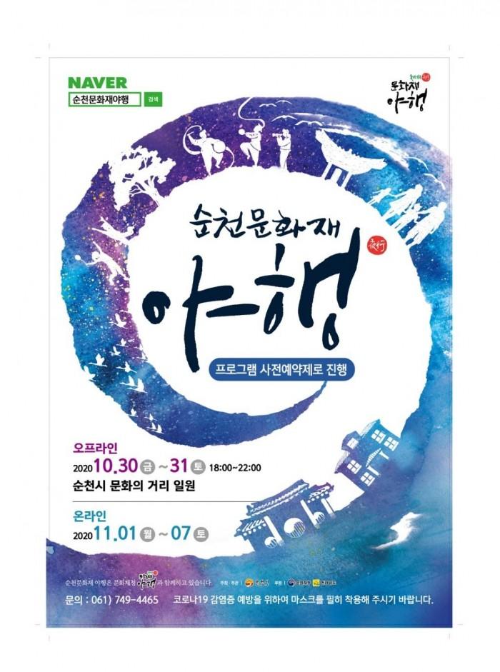 1. 문화재야행 포스터.JPG