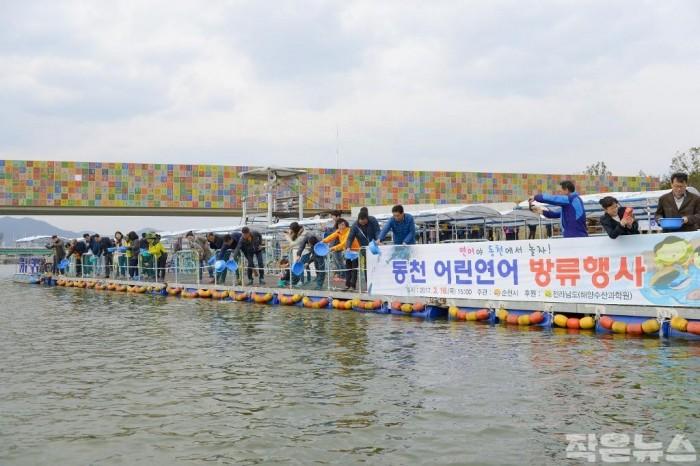 1-2. 동천 연어방류 행사(2017년)1.jpg
