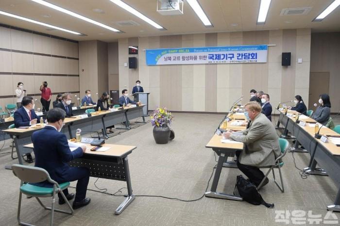 2. 남북교류 국제기구 간담회(간담회장 전경).jpg