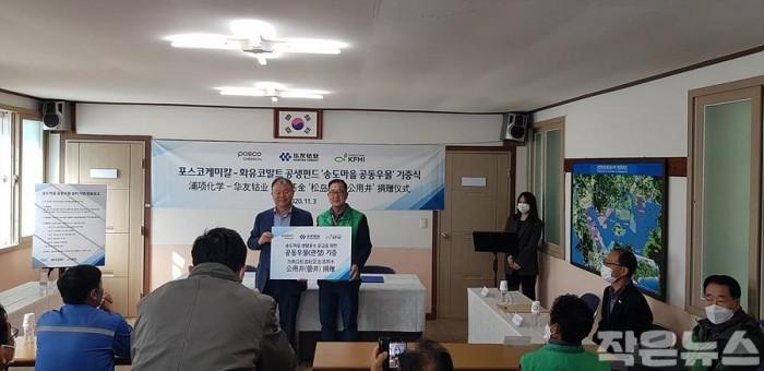 8. 율촌 송도마을-포스코케미칼 자매결연, 마을공동우물 후원.jpg