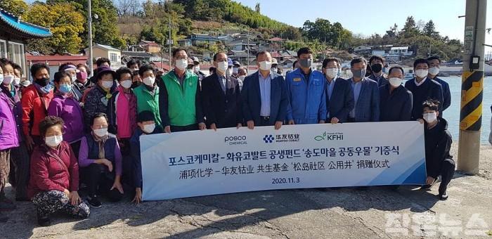 8-1. 율촌 송도마을-포스코케미칼 자매결연, 마을공동우물 후원.jpg