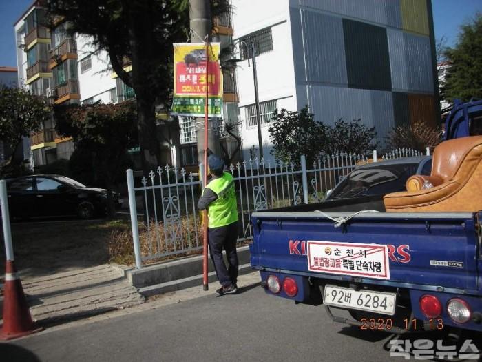 4.불법 유동광고물 철거2.JPG