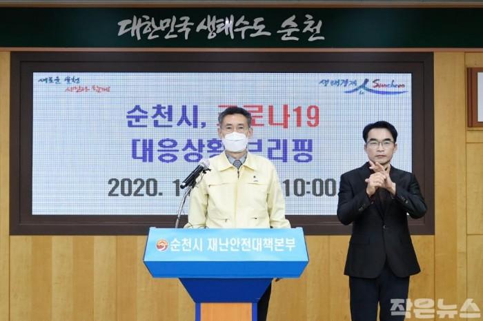 1123_10시 코로나 대응상황 브리핑(임채영 부시장3).JPG