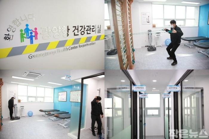 (201228) 여수광양항만공사, 전국 항만 최초 광양항 건강관리실 구축 (1).jpg