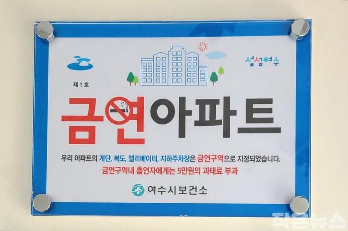 3. 여수시, 공동주택 금연구역 제1호 '웅천 포레나 더 테라스' 지정.jpg