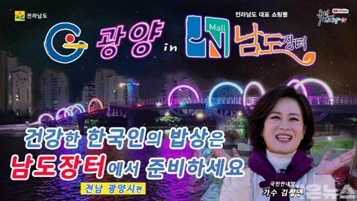 남도장터·국민안내양TV, 광양시 농특산물 홍보-농산물마케팅과.jpg