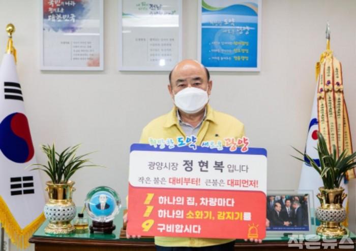 1.정현복 광양시장, 화재안전 119 릴레이 챌린지 동참-총무과 1.jpg
