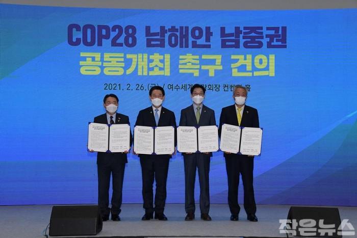 """2. COP28 유치위원회 정기총회 """"개최지 남해안남중권 선결정해야"""".jpg"""