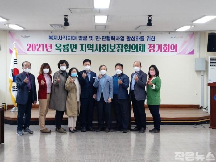 2.광양시 옥룡면지역사회보장협의체, 정기회의 개최-옥룡면 1.jpg