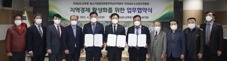 전남도, '변화를 선도하는 경제마당' 첫 개최