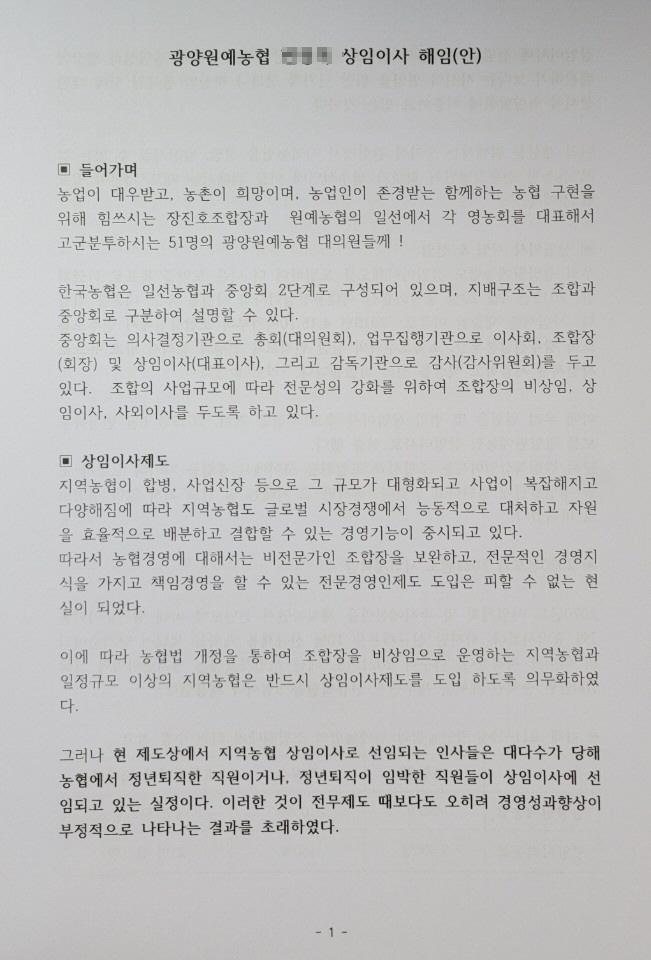 광양원예농협, 졸속운영 논란