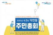 순천시, 제1회 덕연동 주민총회 개최