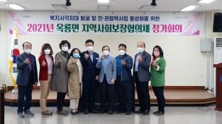 광양시 옥룡면지역사회보장협의체, 정기회의 개최