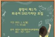 광양시, 2021년 제1기 외국어 SNS기자단 모집
