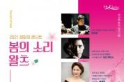 순천시민과 함께하는 '2021 희망의 콘서트' 개최