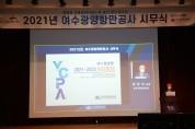 여수광양항만공사, '21년도 비대면 시무식 개최