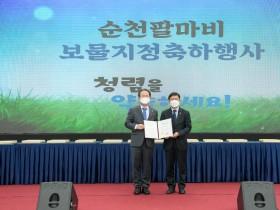 순천시, 순천 팔마비 보물 지정 축하 행사 개최