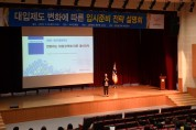 여수시, 2021학년도 '맞춤형 대입전략 입시설명회' 개최
