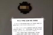 """여수시, 휴가철 맞아 '무신고 불법 숙박영업' """"집중단속"""""""