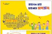 광양시, 인구정책 아이디어 공모결과 발표