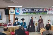 광양향교 제57대 조현동 전교 이·취임식 열려