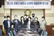 순천시의회, '포스트 코로나 선제적 대응 연구모임' 발족