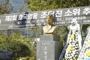 순천시, 제2회 조달진 소위 추모제 개최