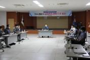 여수경찰, 치안종합성과평가 보고회 개최
