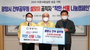 광양시, '공직자 설날 착한 선물 나눔 캠페인' 전개