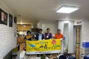 주삼동 지역사회보장협의체, 취약계층 집수리 봉사 및 반찬 전달