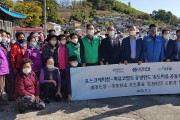 율촌 송도마을-포스코케미칼 자매결연, 마을공동우물 후원