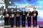 광양시, 2020년 전라남도 투자유치평가 '최우수상' 수상