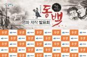 여순사건 다룬 영화 '동백'…23일 제작발표회 예정