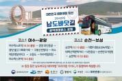 광양시, '남도바닷길 광역테마버스' 운행