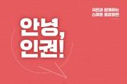 여수광양항만공사, 인권 리플릿 「안녕, 인권!」발간
