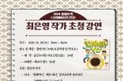 광양시, '2020년 올해의 책' 최은영 작가 초청 강연