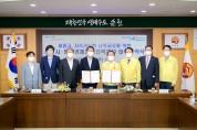 순천시-남북경제문화협력재단, 남북협력을 위한 업무협약 체결