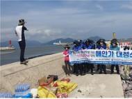 여수해수청, 연안정화활동으로 해양쓰레기 8톤 수거