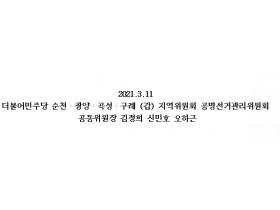 [입장문]더불어민주당 순천·광양·곡성·구례 (갑) 지역위원회 공명선거관리위원회