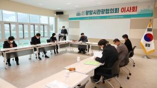 광양시, 지역관광 추진조직 공모사업 선정