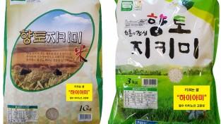 여수시, 유기농 쌀 '하이아미' 출하