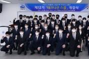 여수산단 취업 등용문 '여수 테크니션 스쿨 12기 개강'